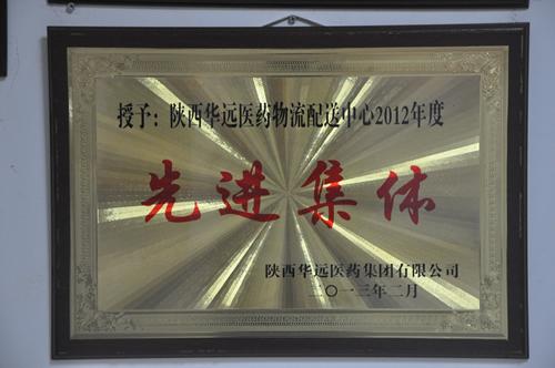 西安千赢新版app医药物流配送中心2012年度 先进集体