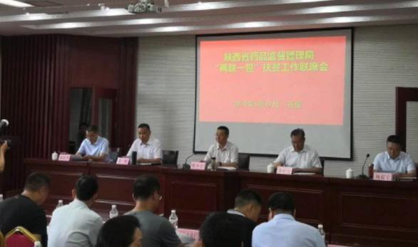 """集团公司领导赴石泉县参加省药监局""""两联一包""""扶贫工作联席会"""