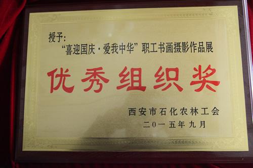"""西安市石化农林工会 """"喜迎国庆 爱我中华""""职工书画摄影作品展 优秀组织奖"""