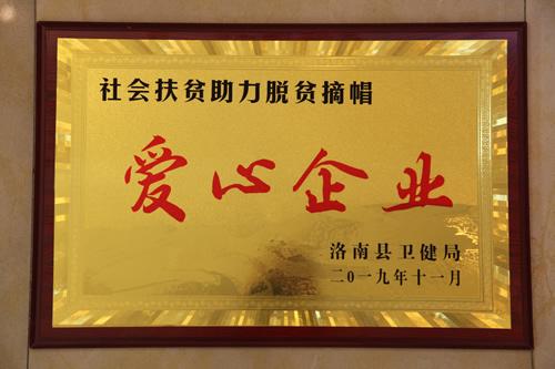 洛南县卫健委 爱心企业