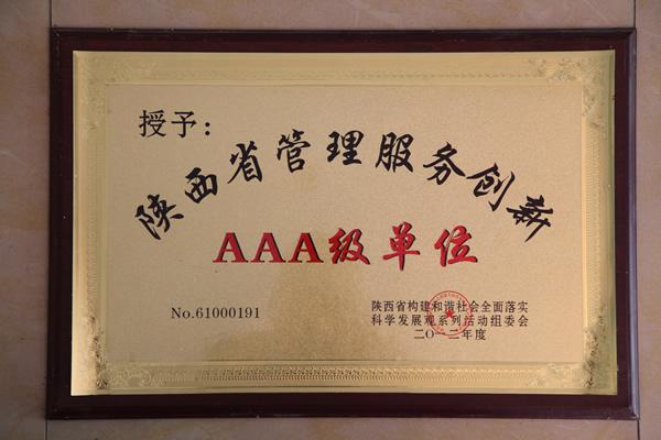 千赢游戏官网手机版登录省管理服务创新AAA级单位