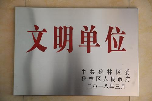 碑林区人民政府 文明单位
