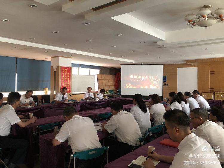 集团公司组织党委中心组政治理论学习(扩大)会议